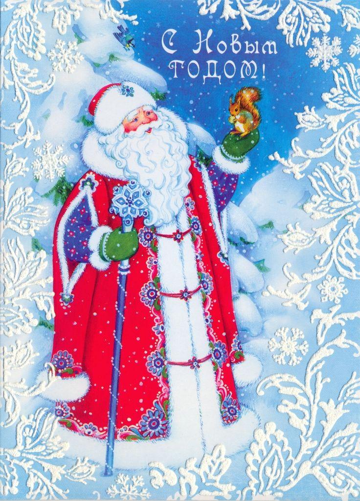 Современные новогодние открытки с дедом морозом