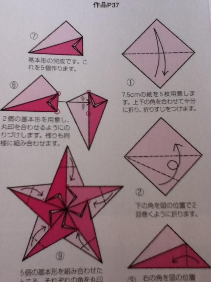 Paper Origami 5 Pointed Star
