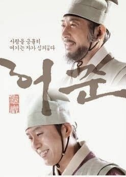 Ngự Y Heo Jun - Trọn bộ