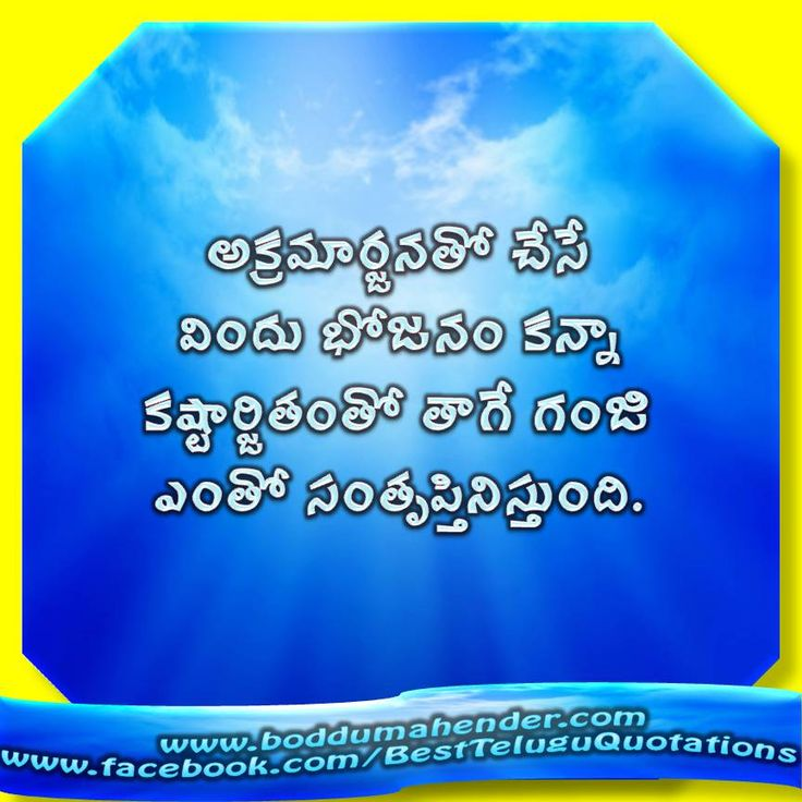 collected n created by BODDU MAHENDER http://teluguquotes4u.blogspot ...