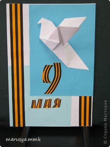 Открытка День Победы Голубь мира открытка Бумага фото 1 Поделки Pinterest Голубь мира, Ребята и Бумага