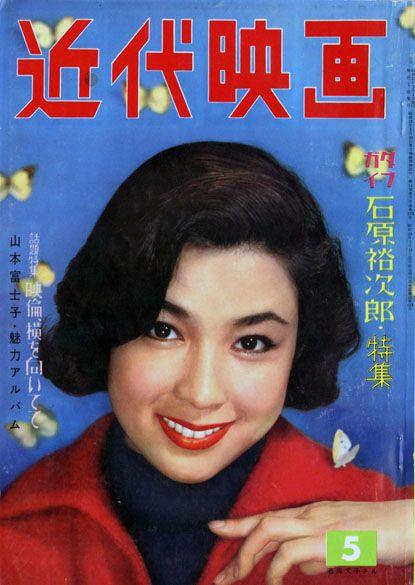 Ayako Wakao, Kindai Eiga, May 1958