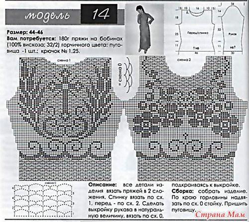 Вязание крючком филейное для женщин модные модели 2018 года с описанием 65