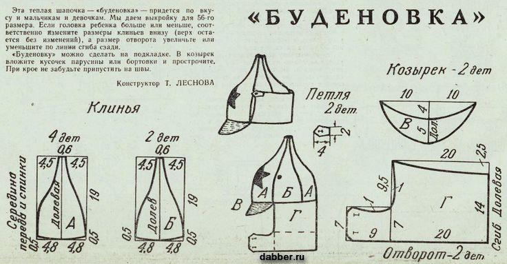 Выкройка шапки для бани: как сшить шапочку своими руками - Баня