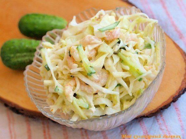Салат с креветками и капустой и кукурузой