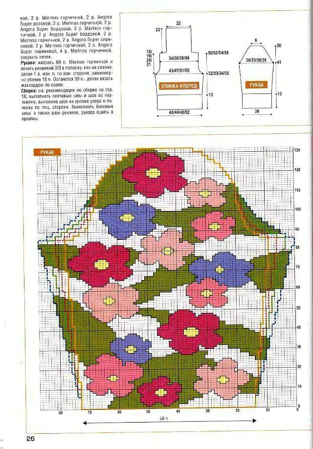 Схемы интарсия вязание спицами