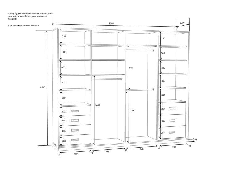 Как сделать шкаф купе чертежи 175