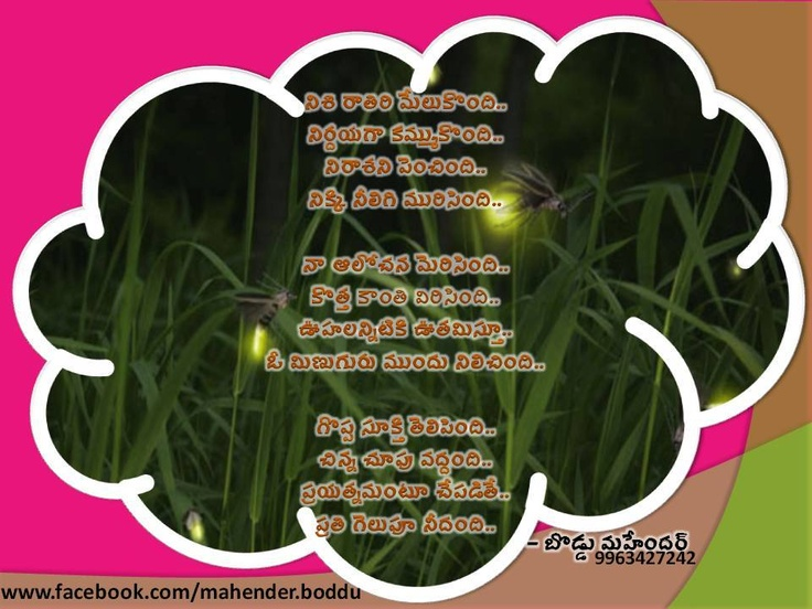 poem on fire fly- by boddu mahender | My own poetry | Pinterest