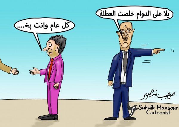 عطلة عيد الأضحى المبارك في فلسطين 2014 .. كاريكاتير ◄ يلا عالدوام .. خلصت العطلة  ♠•► http://blog.amin.org/eyad