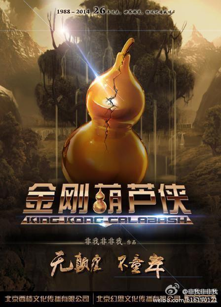 Phim Hiệp Sĩ Hồ Lô Kim Cương