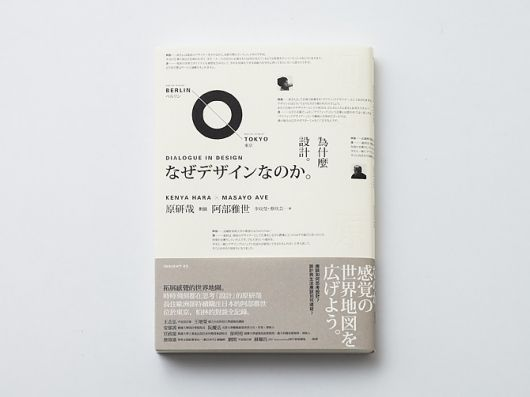 why design? japanese book