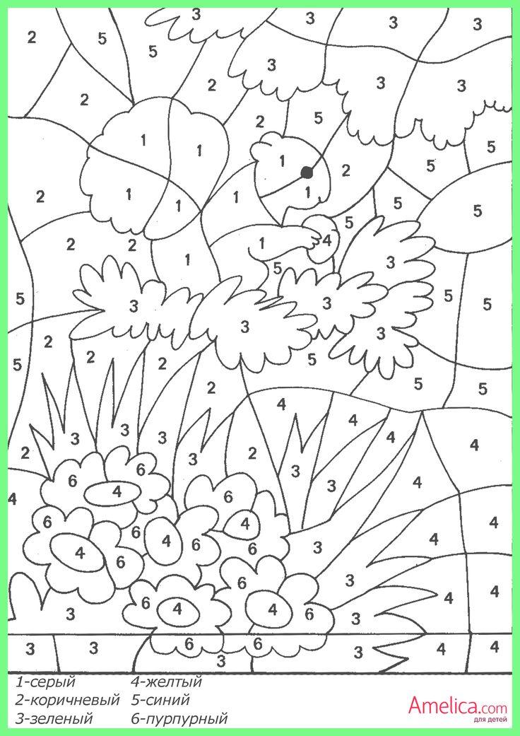 Раскраски онлайн по цифрам для детей - 1