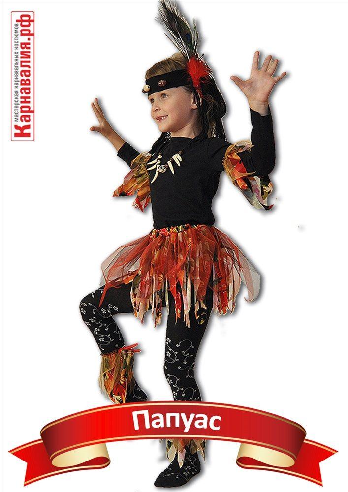 Костюм Папуаса Новогодние костюмы  Amarenaru