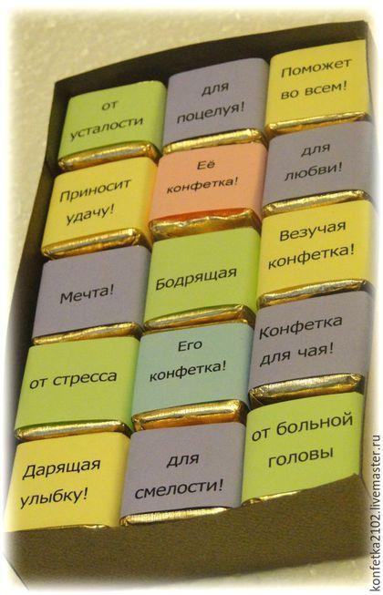 Подарки конфеты с надписями 698