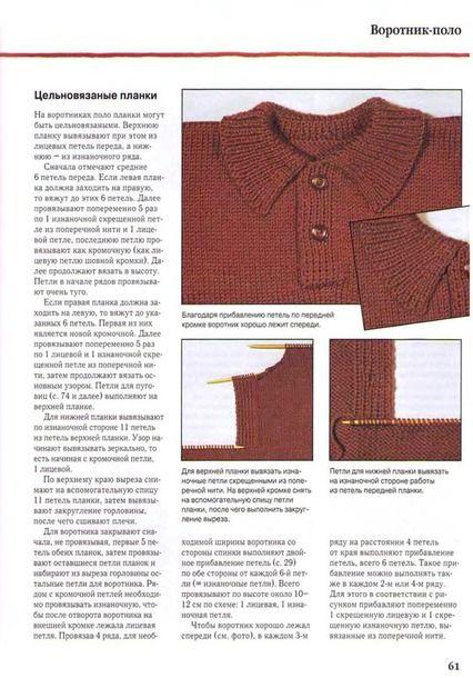 Воротник схема вязания спицами на кофте 32