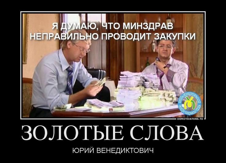 Богатырева оставила без прививок половину украинцев: ГПУ просят разобраться - Цензор.НЕТ 524