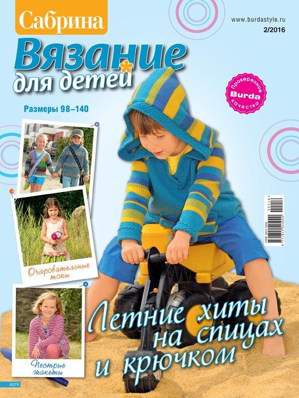 Журнал сабрина вязание для детей от 0 до 2 лет 7