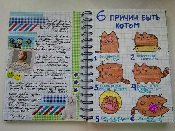 Рисунки своими руками в личный дневник