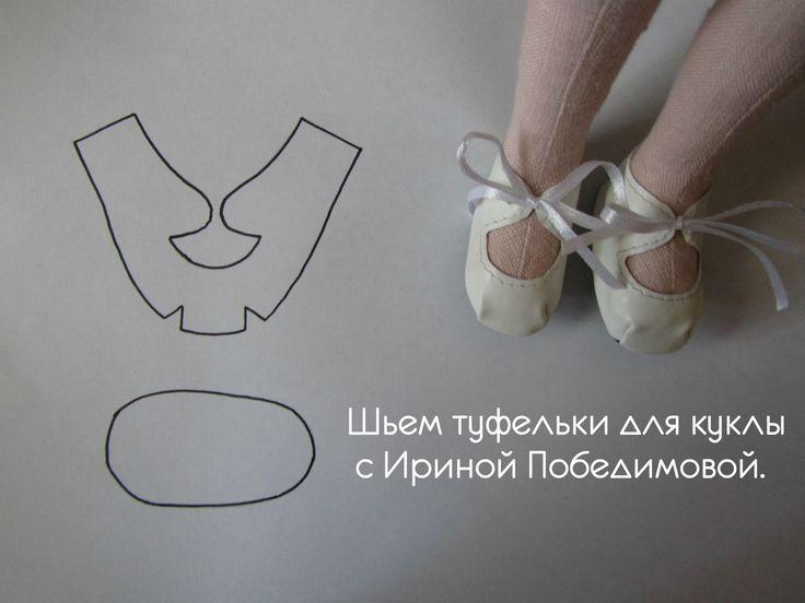 Обувь на куклу тильду своими руками