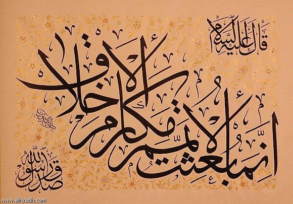 arabic calligraphy | Arabic Calligraphy | Pinterest
