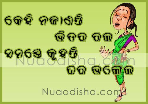 Odia Dhaga Dhamali, Odia Loka Katha, Odia Proverb, Odia Katha O Notha ...