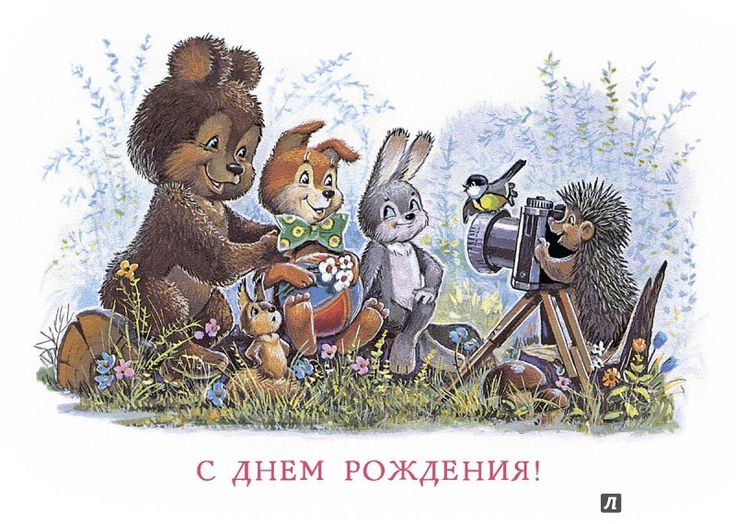 Открытки с др советские 61