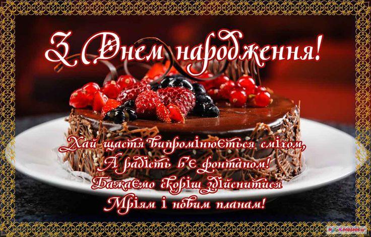 Поздравления своими словами на украинском языке