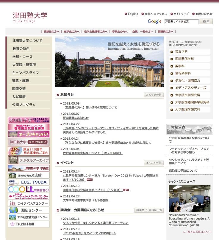 http://www.tsuda.ac.jp/