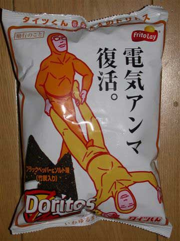 """Japanese Doritos!  The text on the package translates loosely as """"Revived by the power of the Electric Nut Massage."""""""