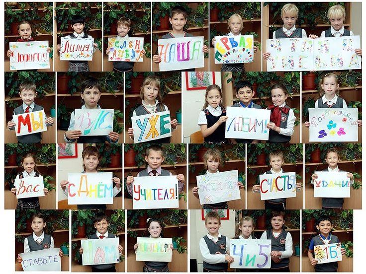 Подарок для учителя младших классов