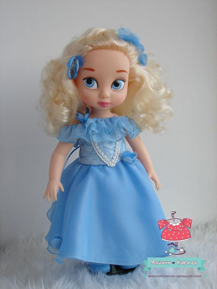 Одежда для кукол диснея