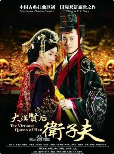 Phim Vệ Tử Phu - HTV2 - The Virtuous Queen of Han