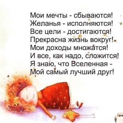 Стих чтобы сбывались мечты