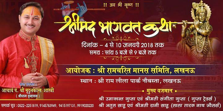 Image Result For Bhagwat Katha Banner Banner Brochure