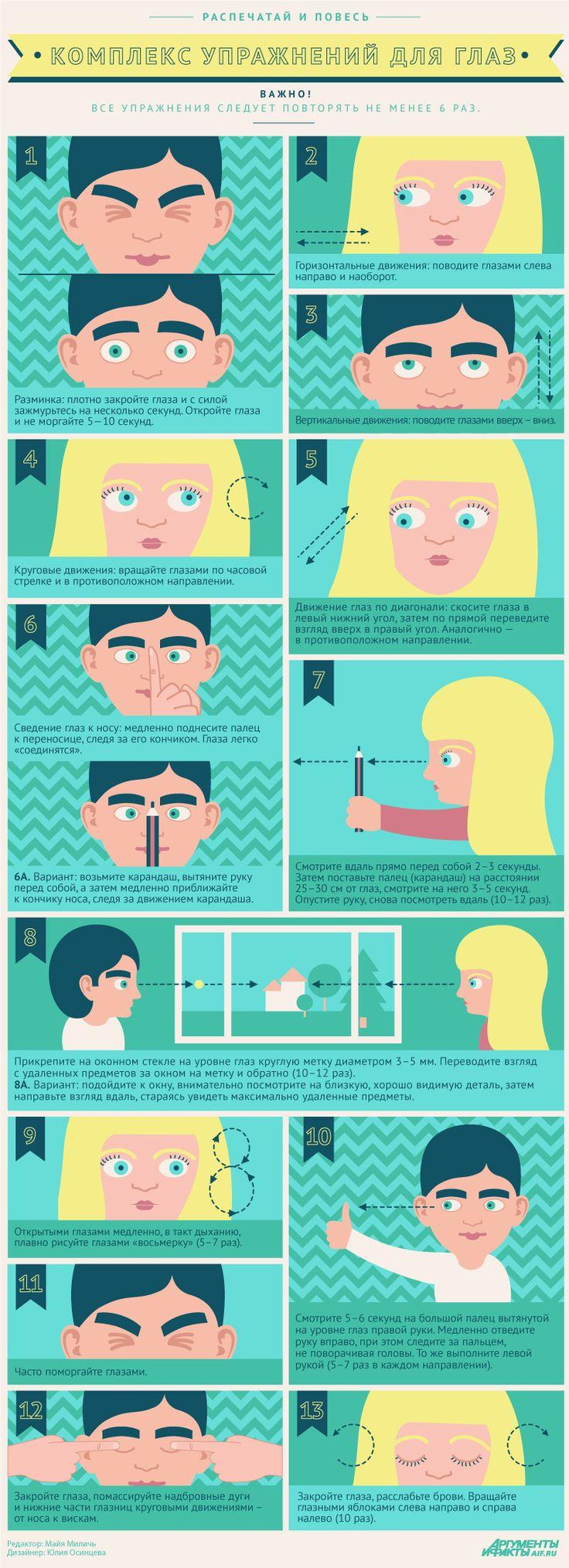 Как улучшить зрение в домашних условиях: средствами 39