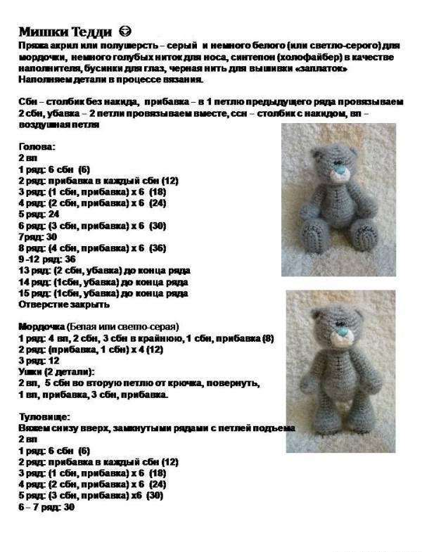 Медвежонок амигуруми схема для начинающих