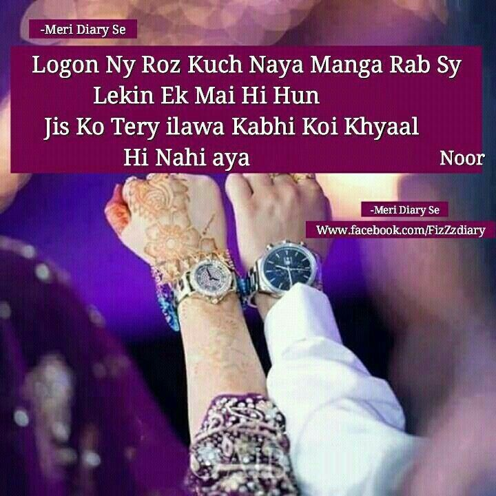 Quotes Friendship Nusrat Jahan Beesamreen On Pinterest