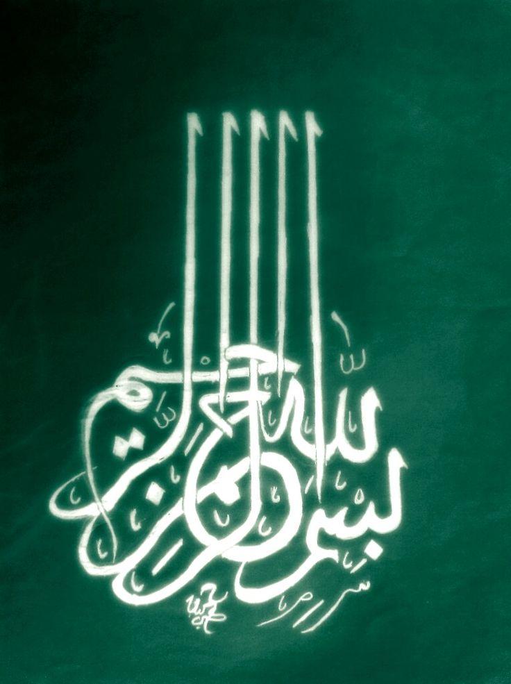Bismillah In Arabic Script Related Keywords Bismillah In