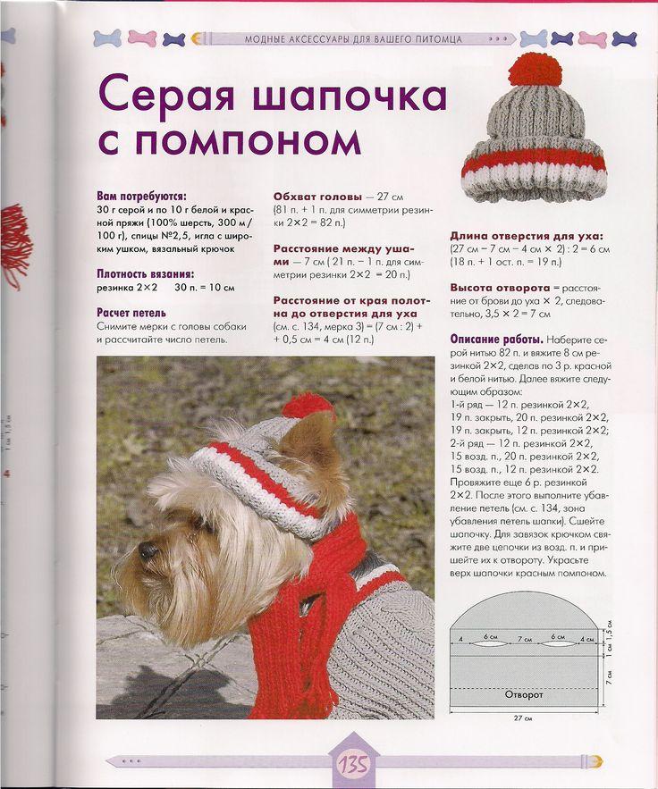 Схемы вязание шапки для собак