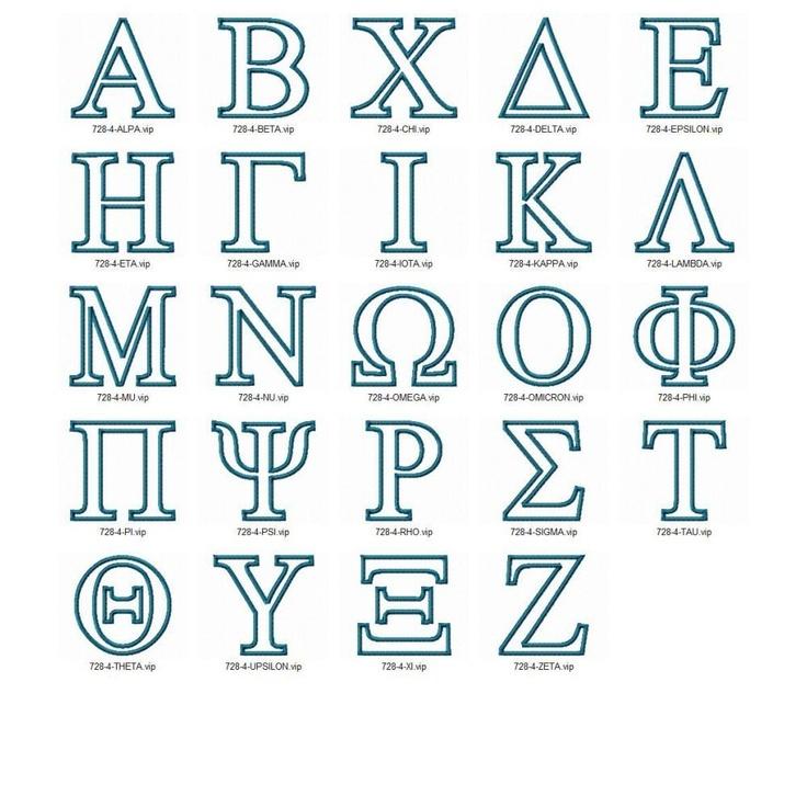 Instant download greek alphabet embroidery machine