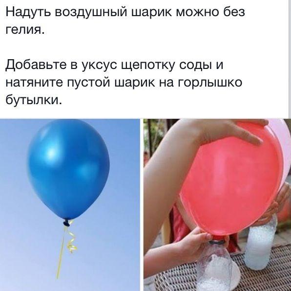 Воздушные шары с гелием сделать
