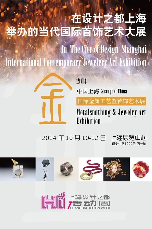 2014 Shanghai Jewelry Art Exhibition, October 9-12, 2014 Shanghai Design Week, Shanghai Exhibition Center, West Hall  http://awards.jwcenter.net/  http://www.creativecity.sh.cn/2014/news2.aspx  http://www.fashionshanghai.com.cn/Article/ArticleDetail.aspx?ID=8834