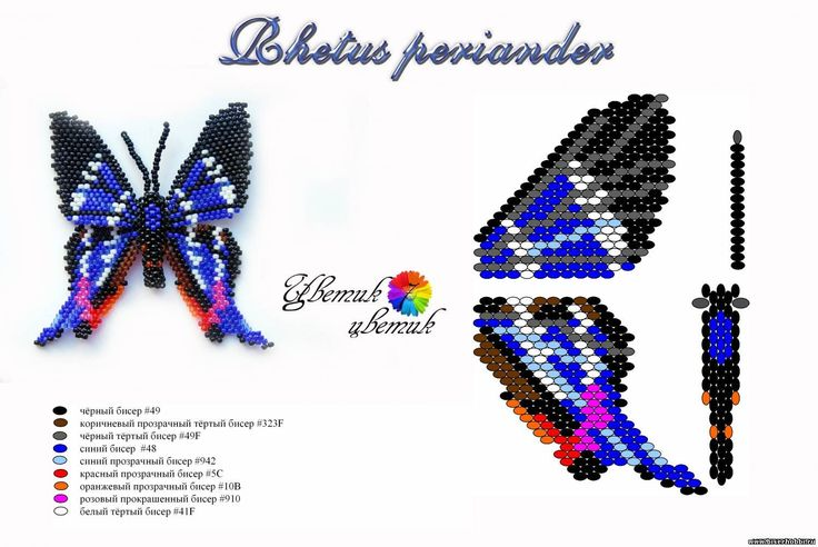 Как сделать бисер из бабочка 522