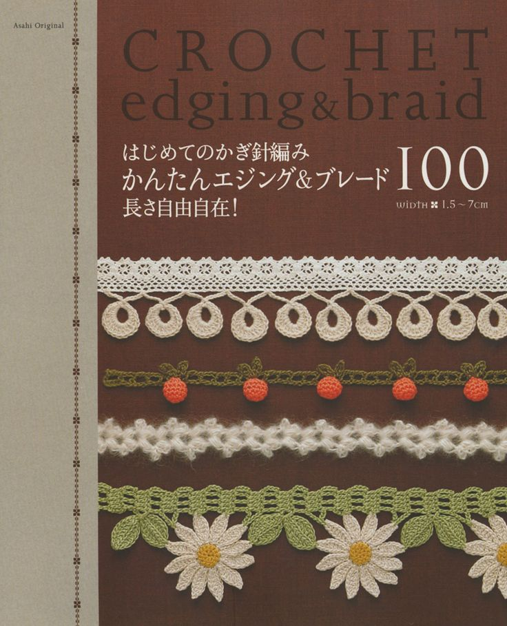Crochet Edging and Braid - Floral from Asahi: 100 innovative crochet edgings for trims, oyas and borders. In Japanese with detailed schematic patterns. $42.00