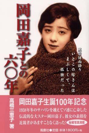 岡田嘉子の画像 p1_39