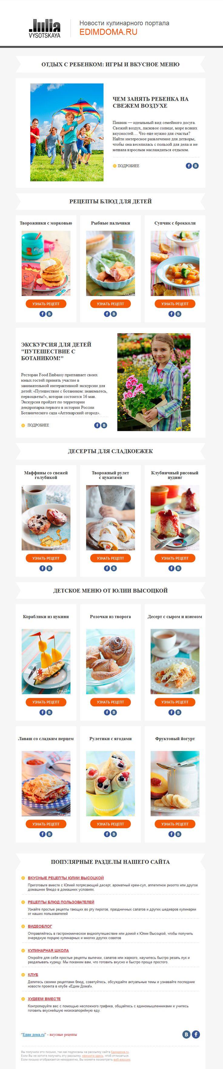 Рецепты для детей 1.5