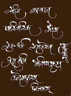 sanskrit calligraphy fonts pinterest. Black Bedroom Furniture Sets. Home Design Ideas