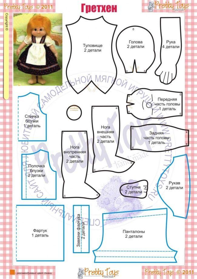 Как шить кукол выкройки