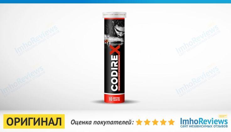 Codirex кодирекс шипучие таблетки от алкоголизма