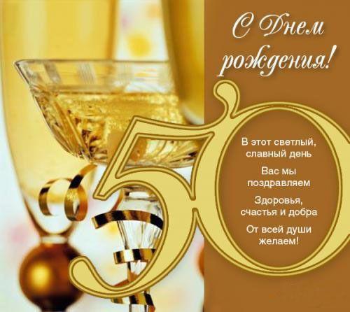 Интересное поздравление с юбилеем 50 лет